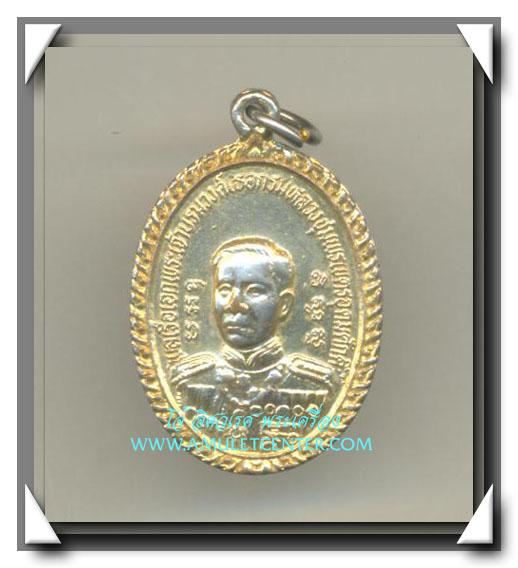 เหรียญกรมหลวงชุมพรเขตอุดมศักดิ์ รุ่นพิเศษ มูลนิธิเรือหลวงชุมพร พ.ศ.2535