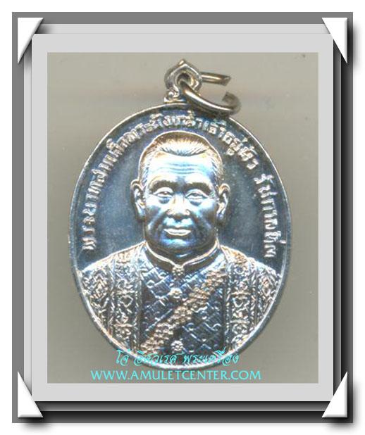 เหรียญเจ้าสัว รัชกาลที่ 3 สมเด็จพระนั่งเกล้าเจ้าอยู่หัว พ.ศ.2522 (2)