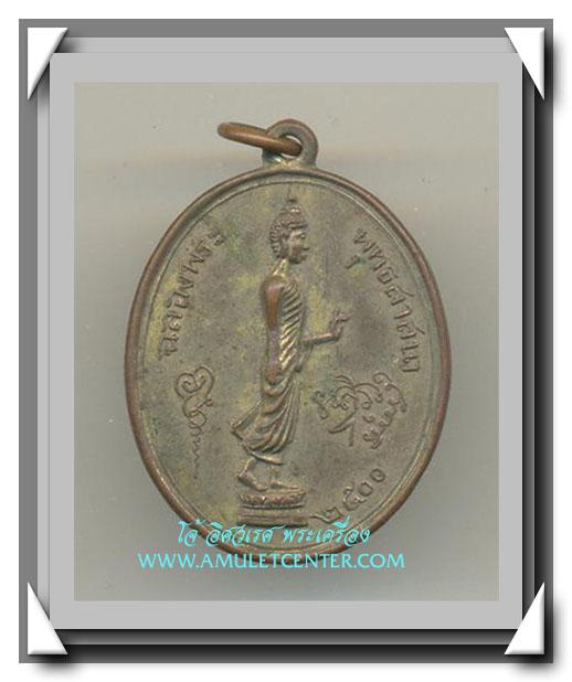 หลวงปู่สิงห์ ขันตยาคโม วัดป่าสาละวัน เหรียญฉลอง 25 พุทธศตวรรษ(หญิง) กะไหล่ทองเดิมๆ พ.ศ.2500