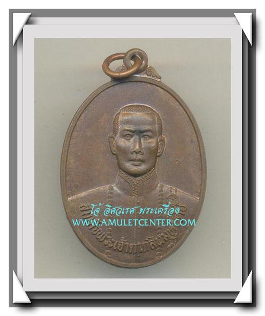 เหรียญสมเด็จพระเจ้าตากสินมหาราช วัดอินทราราม ธนบุรี พ.ศ.2539 สวยแชมป์