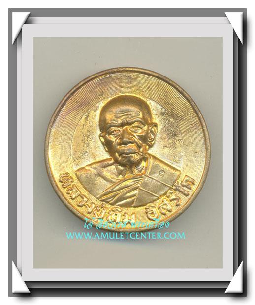 เหรียญบาตรน้ำมนต์ชินบัญชรหลวงปู่ทิม วัดละหารไร่ สร้างศาลาวิจิตรธรรมาภิรัตน์รุ่นมงคลศิลาฤกษ์ พ.ศ.2537