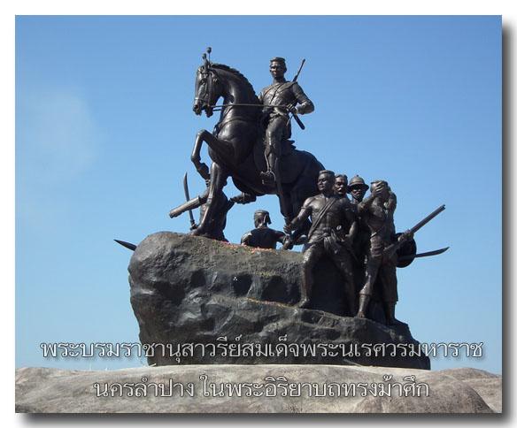 เหรียญสมเด็จพระนเรศวรมหาราช รวมใจไทยกู้ชาติ ทรงประกาศเอกราชและทำศึกได้ชัยชนะ(2) 2