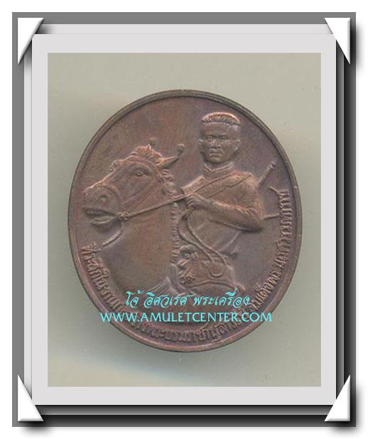 เหรียญพระนเรศวรทรงม้า กองบัญชาการทหารสูงสุดสร้าง พ.ศ. 2541