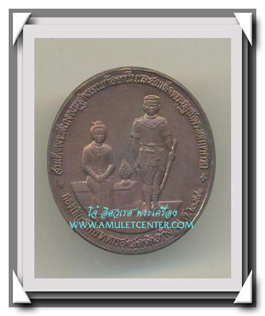 เหรียญพระนเรศวรทรงม้า กองบัญชาการทหารสูงสุดสร้าง พ.ศ. 2541 1