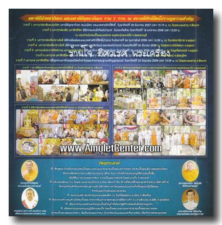 พระนเรศวรมหาราช ยอดธงบรรจุกริ่งเนื้อนวะโลหะ รุ่น อนุสรณ์ 430 ปี ประกาศเอกราชไทย พ.ศ.2558 2