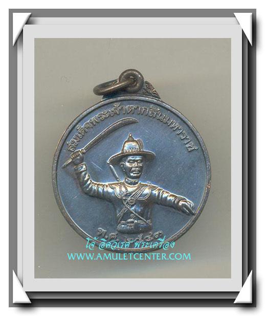 เหรียญสมเด็จพระเจ้าตากสินมหาราช หน่วยบัญชาการสงครามพิเศษทางเรือ กองทัพเรือ พ.ศ.2543 เหรียญประสบการณ์
