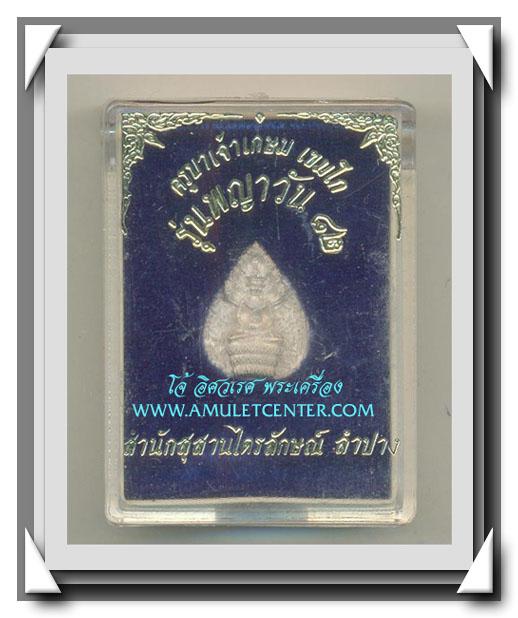 หลวงพ่อเกษม เขมโก นาคปรกมหามงคล เนื้อเงิน รุ่นรวมบุญพญาวัน 82 กล่องเดิม(2)