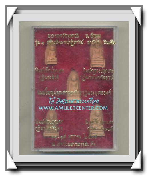พระรอด วัดมหาวัน จ.ลำพูน รุ่น 1 ยมกปาฏิหาริย์สาวัตถีอินเดีย ครบชุด 5 องค์ กล่องเดิม (4)