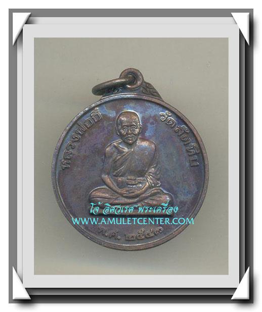 เหรียญหลวงพ่ออี๋ วัดสัตหีบ หน่วยบัญชาการสงครามพิเศษทางเรือ กองทัพเรือ พ.ศ.2543 เหรียญประสบการณ์