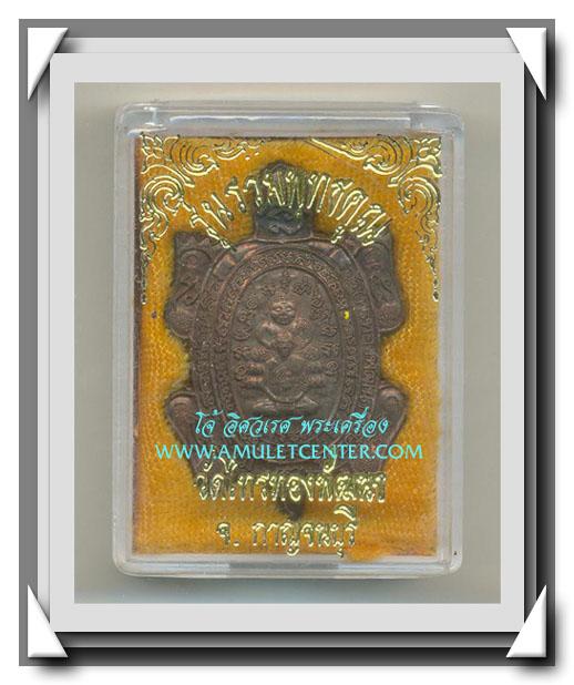 เหรียญพญาเต่าเรือนมหาเศรษฐี รุ่นรวมพุทธคุณ เนื้อนวโลหะ 4 โค๊ต พ.ศ.2538 สวยแชมป์ ผิวเดิมกล่องเดิม (1)