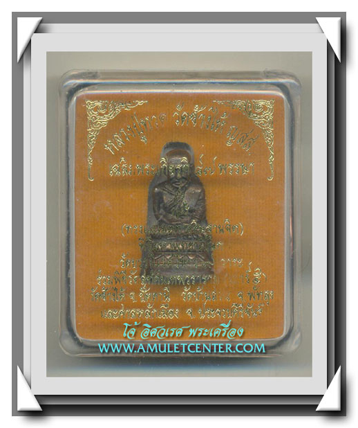 หลวงพ่อทวด วัดช้างไห้ ญสส.เฉลิมพระเกียรติ 87 พรรษา พุทธาภิเษก 9 วาระ หมายเลขประจำองค์ 54 กล่องเดิม
