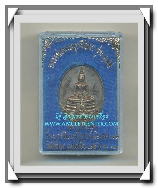 เหรียญหลวงพ่อโสธร รุ่น ญสส. นวโลหะ พ.ศ.2533 หมายเลข 11744
