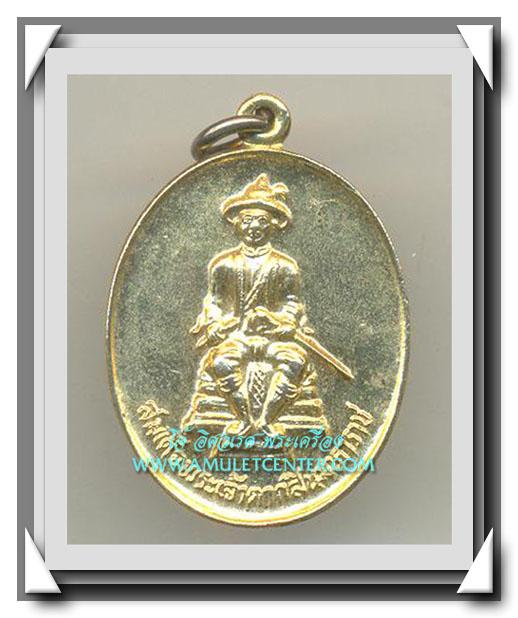 เหรียญสมเด็จพระเจ้าตากสินมหาราช วัดอรุณราชวราราม รุ่นแรก