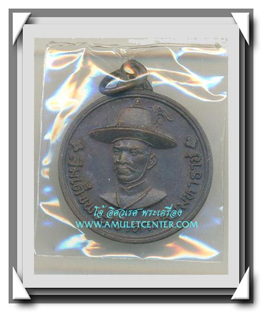 เหรียญสมเด็จพระเจ้าตากสินมหาราช พิธีสร้างพระบรมราชานุสาวรีย์ฯ มูลนิธิ ร.พ.ตากสิน พ.ศ.2535