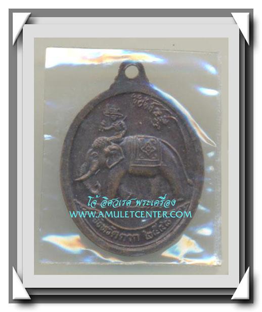 เหรียญสมเด็จพระเจ้าตากสินมหาราช หลังทรงช้าง จ.ตาก พ.ศ.2548 1