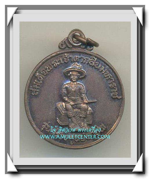 เหรียญสมเด็จพระเจ้าตากสินมหาราช หลังครุฑ รุ่นสร้างศูนย์อาชีพ วัดดอนจัน 1 เชียงใหม่ 38