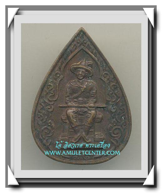 เหรียญสมเด็จพระเจ้าตากสินมหาราช วัดอินทาราม หลัง ธ