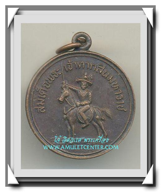 เหรียญสมเด็จพระเจ้าตากสินมหาราช วัดอินทรวิหาร ทรงม้าศึก พ.ศ.2539