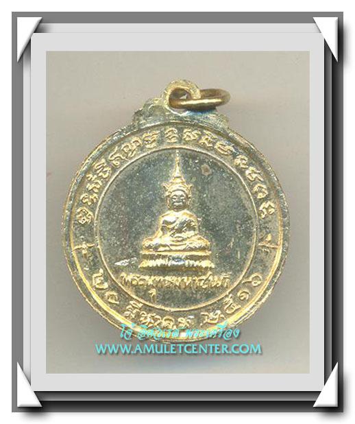 เหรียญพระแก้วมรกต หลัง พระพุทธมหาชนก พระธรรมวโรดม(สนิธ เขมจารี) วัดปทุมคงคา พ.ศ.2516 (2)