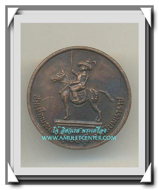เหรียญสมเด็จพระเจ้ากรุงธนบุรี ตากสินมหาราช ทรงม้า ภาพประวัติศาสตร์ พ.ศ.2310