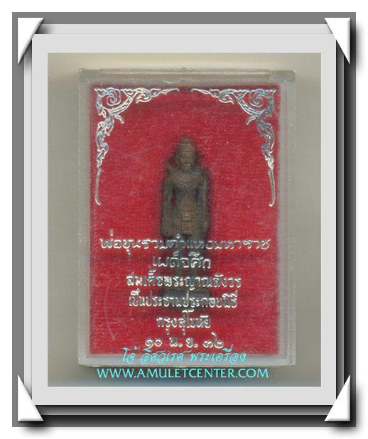 รูปหล่อพ่อขุนรามคำแหงมหาราช รุ่นเผด็จศึก เนื้อทองแดงพิมพ์ใหญ่ กรรมการ พ.ศ.2532