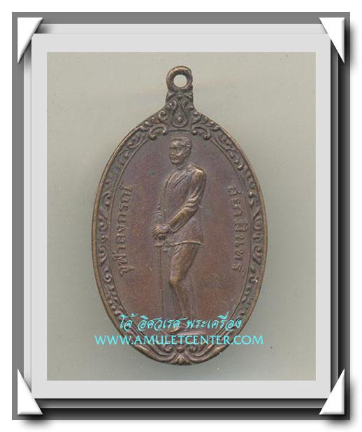 เหรียญรัชกาลที่ 5 จุฬาลงกรณ์ สยามมินทร์ พิธีเปิดพระบรมราชานุสาวรีย์ หลัง สก. 60 พรรษาราชินี พ.ศ.2536