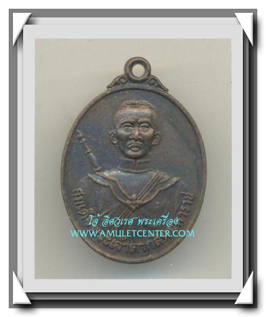 เหรียญสมเด็จพระเจ้าตากสินมหาราช จ.ชลบุรี พ.ศ.2537