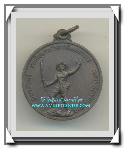 เหรียญพิฆาตไพรี สมเด็จพระเจ้าตากสินมหาราช ทหารเสือพระเจ้าตาก ค่ายวชิรปราการ พ.ศ.2528