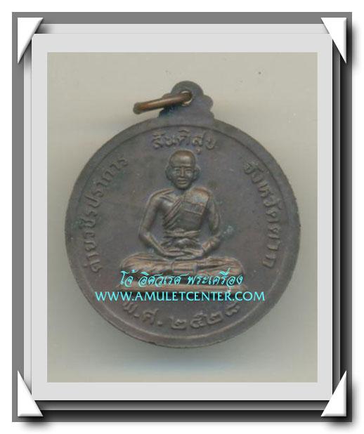 เหรียญพิฆาตไพรี สมเด็จพระเจ้าตากสินมหาราช ทหารเสือพระเจ้าตาก ค่ายวชิรปราการ พ.ศ.2528 1