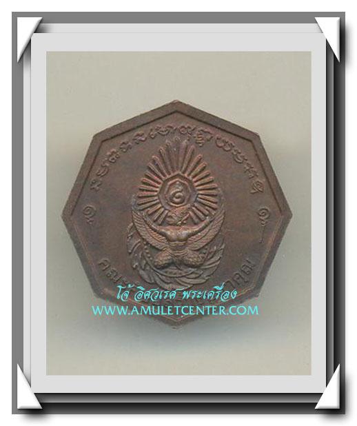 สมเด็จพระเจ้าตากสินมหาราชทรงม้า เหรียญแปดเหลี่ยม หลังครุฑ คณะศิษย์สร้างบูชาคุณ 1