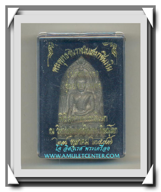 พระพุทธชินราชใบเสมาเนื้อชินเงิน(ปรอทขาว)รุ่นประทานพร วิหารพระพุทธชินราช พิษณุโลก พ.ศ.2547สวยแชมป์(2)
