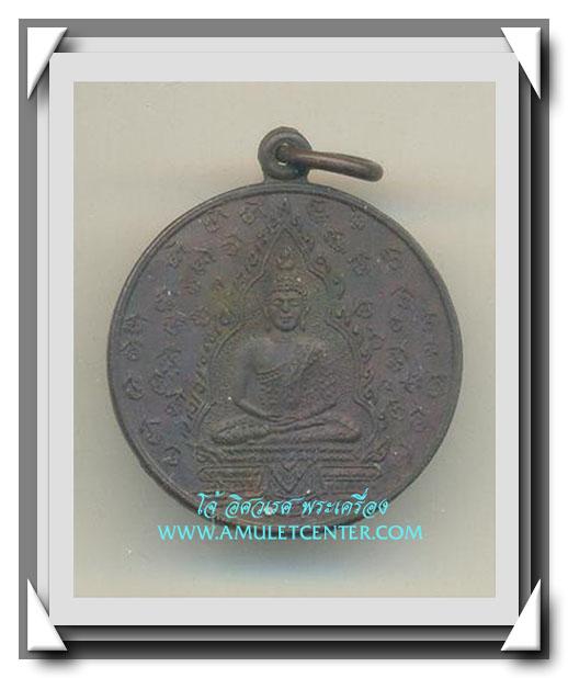 หลวงปู่แหวน สุจิณฺโณ วัดดอยแม่ปั๋ง เหรียญพระแก้วมรกต พ.ศ.2520