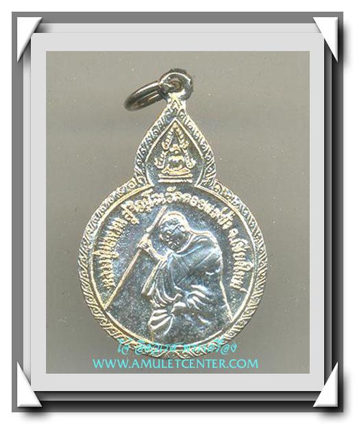หลวงปู่แหวน สุจิณฺโณ วัดดอยแม่ปั๋ง เหรียญพระนเรศวรเผด็จศึก 25 มค.2520