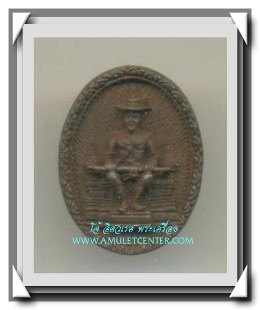 สมเด็จพระเจ้าตากสินมหาราช เฉลิมพระเกียรติ์ 28 ธ.ค.2533 (1)