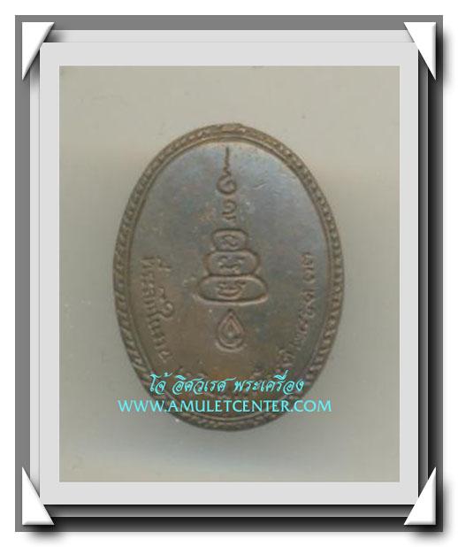 สมเด็จพระเจ้าตากสินมหาราช เฉลิมพระเกียรติ์ 28 ธ.ค.2533 (2) 1