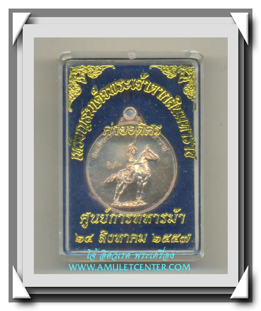 เหรียญสมเด็จพระเจ้าตากสินมหาราช นวะโลหะ ค่ายอดิศร สระบุรี พ.ศ.2557 (1)