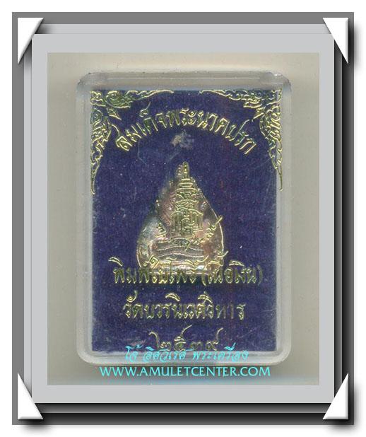 สมเด็จพระนาคปรก พิมพ์ใบโพธิ์ เนื้อเงิน วัดบวรนิเวศวิหาร กล่องเดิม พ.ศ.2539