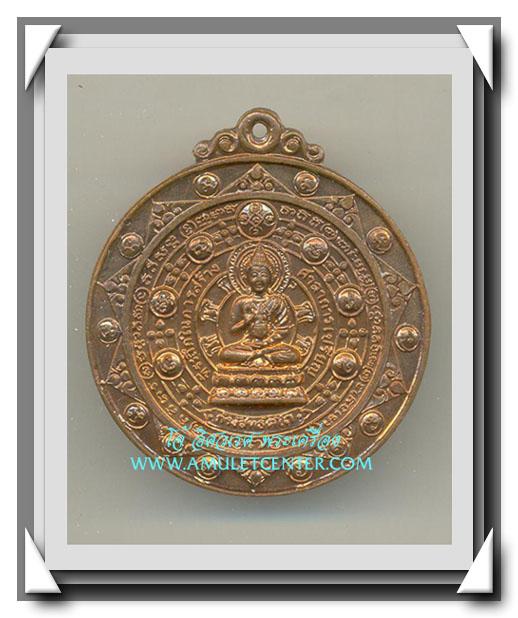 เหรียญกริ่งสิทธัตโถ เนื้อทองแดงพิมพ์ใหญ่ หลังสังฆราช(อยู่)ผู้ถวายนามสิทธัตโถ พ.ศ.2514 สวยแชมป์ (2)