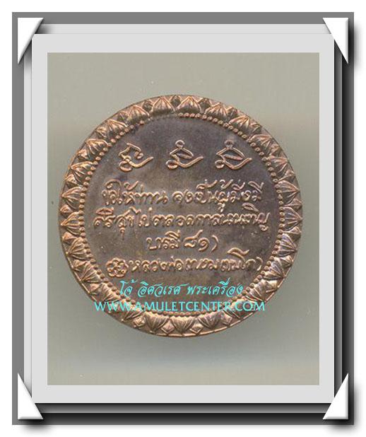 หลวงพ่อเกษม เขมโก เหรียญบารมี 81 ขอให้ท่านจงเป็นผู้มั่งมีศรีสุขไปตลอดกาลนานเทอญ สวยแชมป์