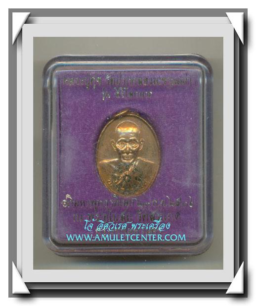 หลวงปู่ศุข วัดปากคลองมะขามเฒ่า รุ่นสิริโลกนาถ คัดสวยแชมป์ พ.ศ.2536