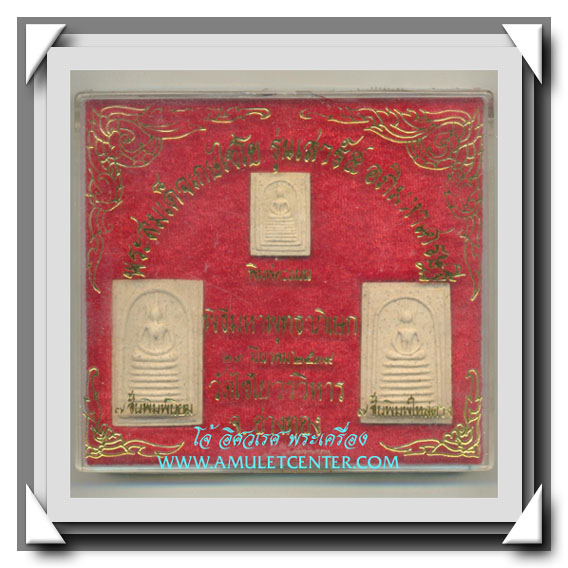 พระสมเด็จวัดเกษไชโย รุ่น เสาร์ ๕ อภิมหาเศรษฐี พ.ศ.2539 ครบชุด 3 พิมพ์พร้อมกล่องเดิม