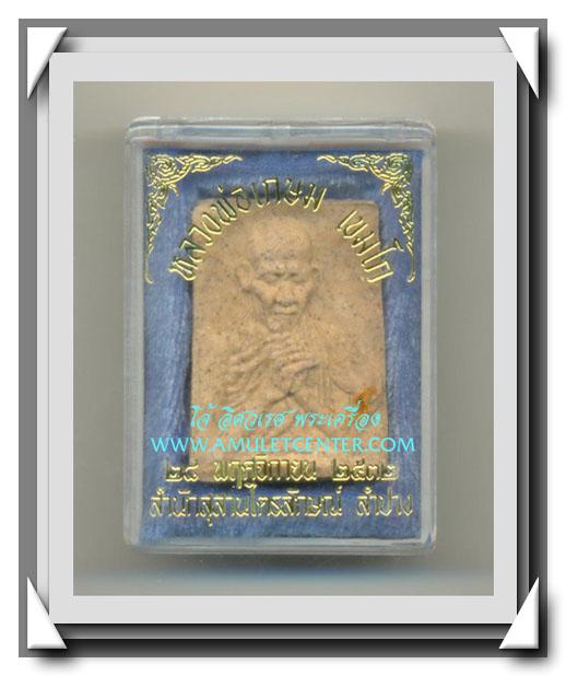 หลวงพ่อเกษม เขมโก สุสานไตรลักษณ์ ติดจีวร หลังครุฑ โค๊ตบุญรักษา 28 พฤศจิกายน พ.ศ.2532 สวยแชมป์