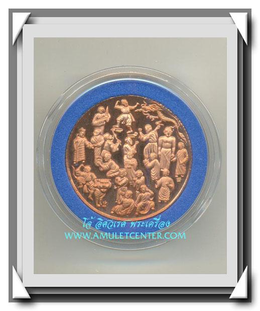 เหรียญ 18 อรหันต์ เนื้อทองแดง วัดบวรนิเวศวิหาร ครองราชย์ 50 ปี พ.ศ.2539