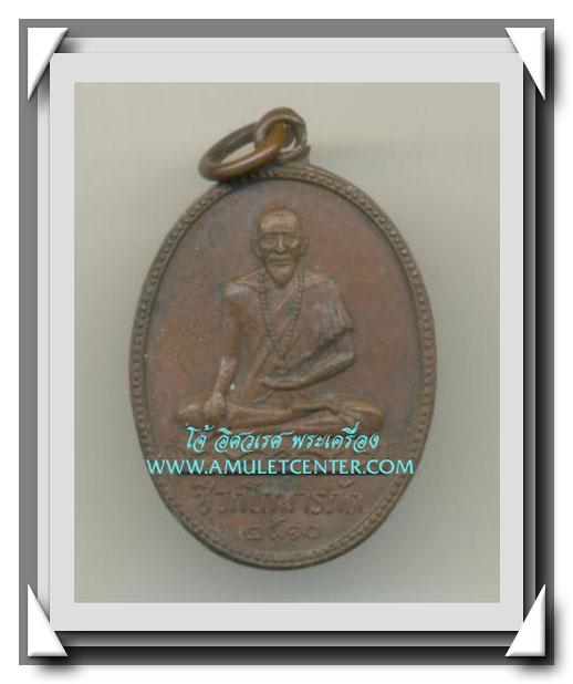 เหรียญหมอชีวกโกมารภัจจ์ หลวงพ่อบ๋าวเอิง วัดสมณานัมบริหาร(วัดญวนสะพานขาว) ผิวเดิม พ.ศ.2510