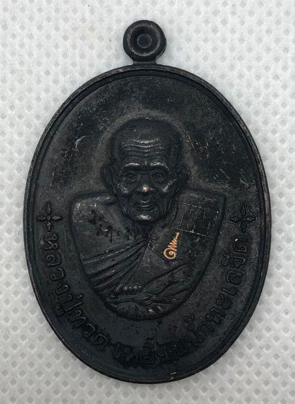 เหรียญมหาจตุรทิศ ไตรมาสเจริญพร 53 หลวงปู่ทวดเหยียบน้ำทะเลจืด  พ่อท่านเขียว วัดห้วยเงาะ