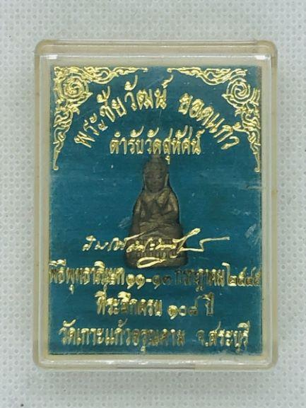 พระชัยวัฒน์ ยอดแก้ว ตำรับวัดสุทัศน์ สร้างจากพิมพ์พระชัยวัฒน์สมเด็จพระสังฆราชแพปี พ.ศ. 2482