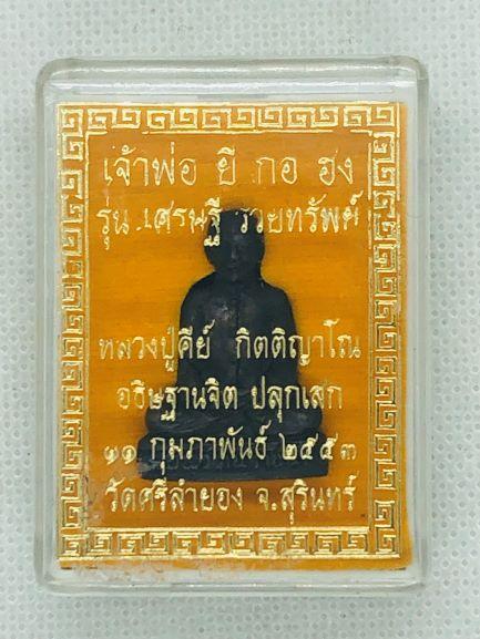 หลวงปู่คีย์ กิตติญาโณ มีนามเดิมว่า คีย์ จงพูนศรี เกิดเมื่อวันที่ 24 มิ.ย. 2471