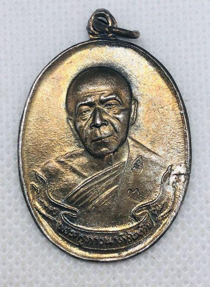 หลวงปู่ทิม วัดละหารไร่ รุ่น มงคลศิลาฤกษ์ ปี พ.ศ. 2537