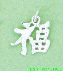 จี้ภาษาจีน หก (ร่ำรวย)