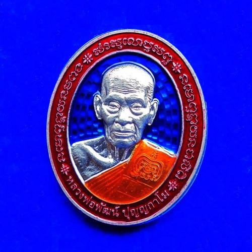เหรียญพยัคฆ์มหามงคล ๑๐๐ ปี เนื้อปีกเครื่องบินลงยา หลวงพ่อพัฒน์ วัดห้วยด้วน  ปี 2564 เลข 62 2